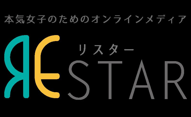 東海地方の女子のためのお役立ちメディアRESTAR(リスター)