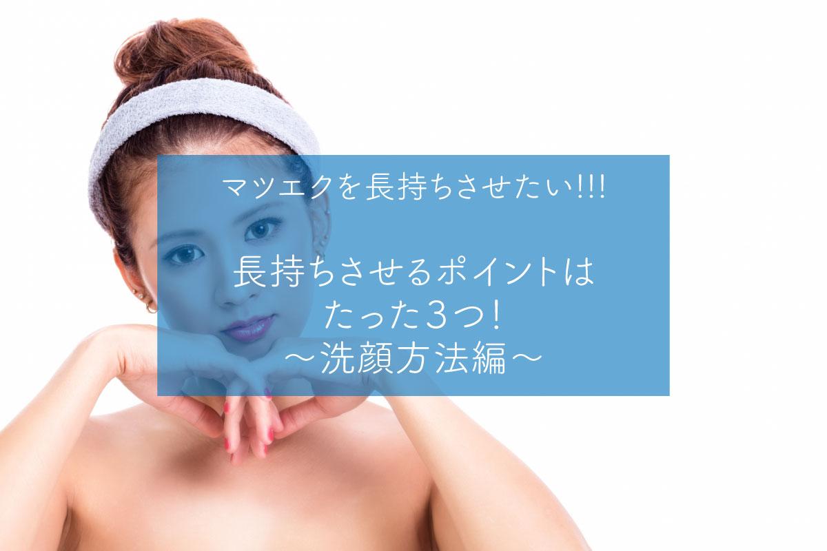 マツエクに優しい洗顔方法