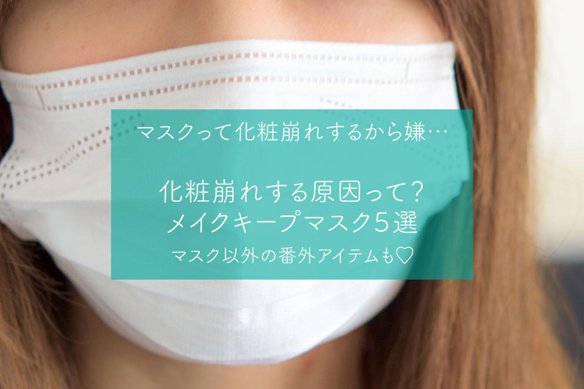 メイクキープマスク