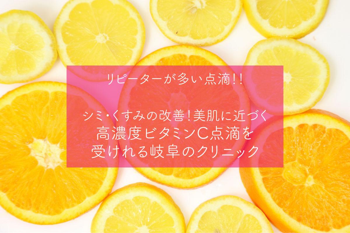 高濃度ビタミンC点滴が受けれる岐阜県のクリニック