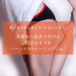 夏が来る前に美ボディを手に入れろ!栄駅から徒歩で行ける駅近おすすめジム!