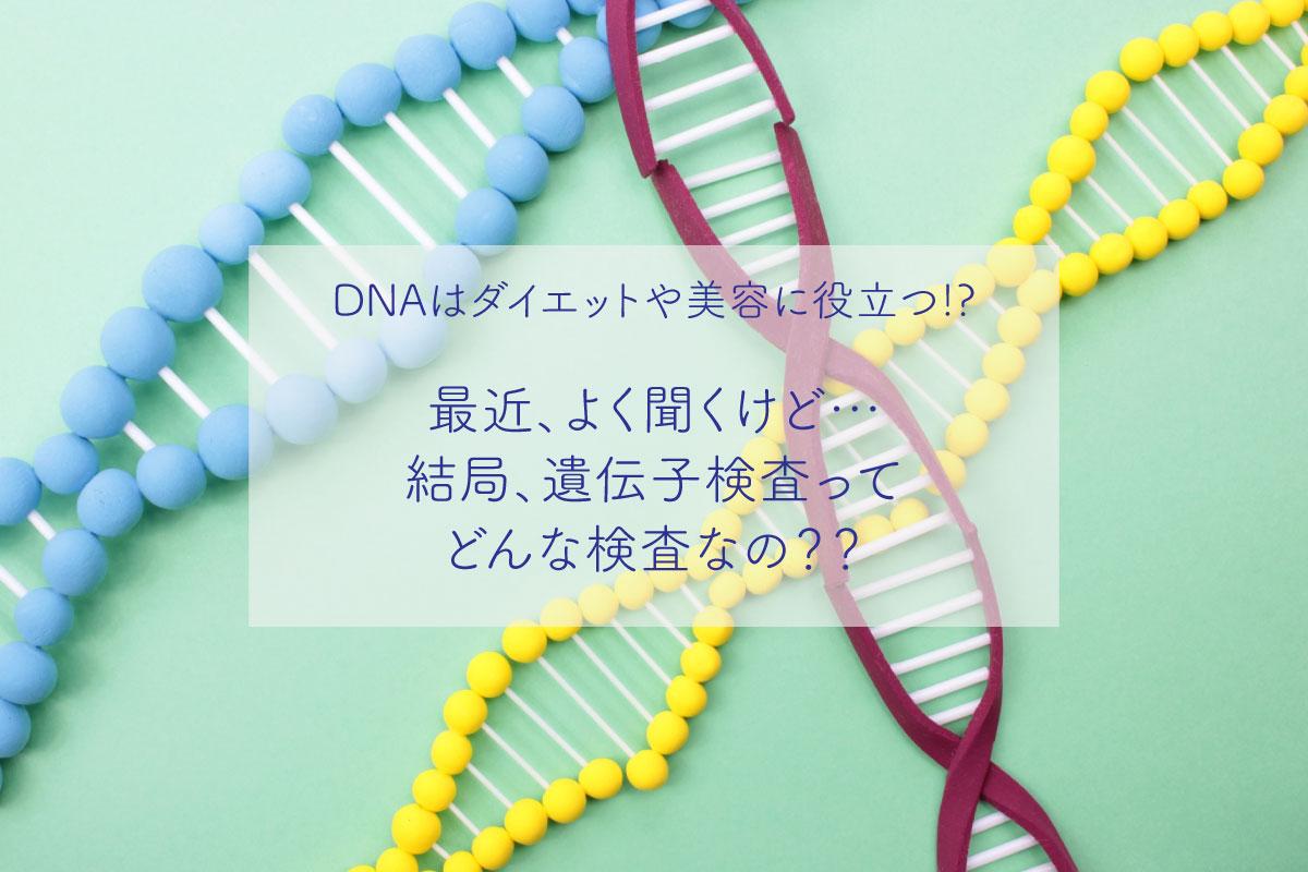 遺伝子検査って?
