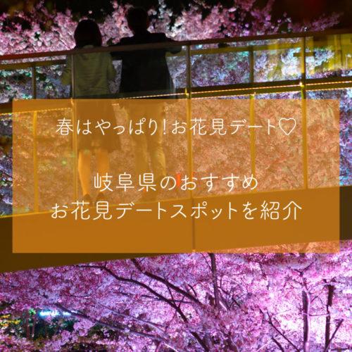 岐阜のお花見スポット