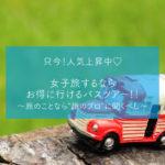 """人気急上昇!?""""大人の遠足""""バス旅へ行ってみよう♡(前編)"""