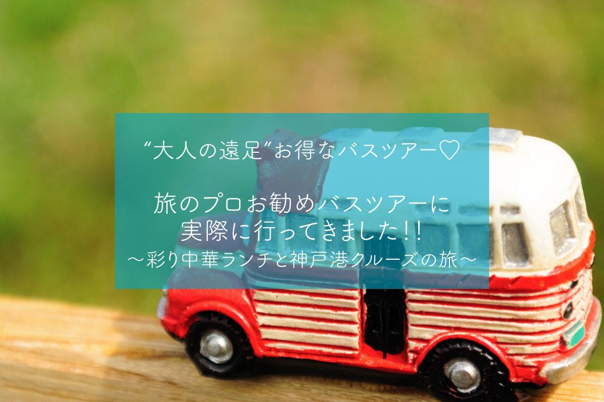 実際に行ってきた神戸旅