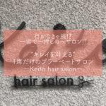 """行かなきゃ損!?一宮で一押しのヘアサロンは""""キレイを叶える""""1席だけのプライベートサロン〜Keito hair salon〜"""