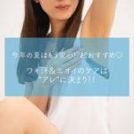 """今年の夏はもう安心!?超おすすめ♡ワキ汗&ニオイのケアは""""アレ""""に決まり!!"""